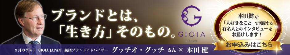 9月ゲスト:グッチオ・グッチさん