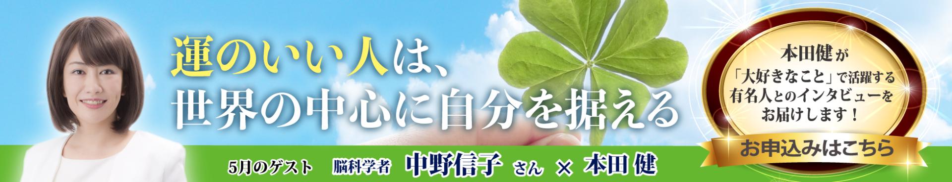 5月号ゲスト:中野信子さん
