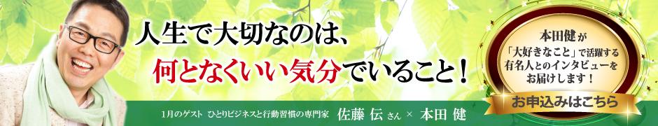 1月号:佐藤伝さん
