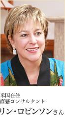 米国在住の直感コンサルタントのリン・ロビンソンさん