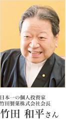 日本一の個人投資家で、竹田製菓株式会社会長の竹田和平さん