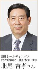 SBIホールディングス代表取締役の北尾吉孝さん