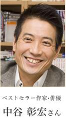 ベストセラー作家 中谷彰宏さん