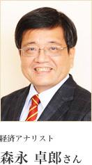 経済アナリスト 森永卓郎さん