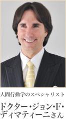 行動心理学のスペシャリスト Dr.ディマティーニ