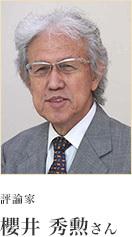 評論家 櫻井秀勲さん