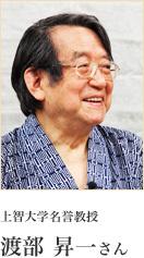 上智大学名教授 渡部昇一さん